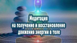 Медитация на получение и восстановление движения энергии в теле