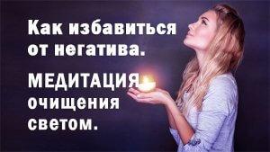 Очищение светом