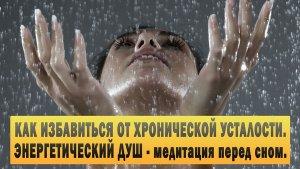 Энергетический душ - медитация перед сном