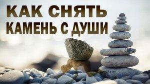 Как снять камень с души