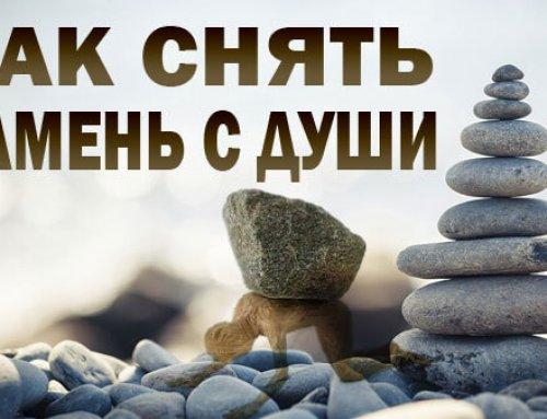 Медитация Как снять камень с души