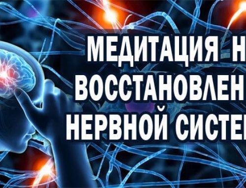 Медитация на восстановление нервной системы