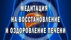Медитация на восстановление и оздоровление печени